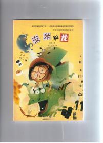 (中国儿童经典系列桥梁书)《安米和龙》