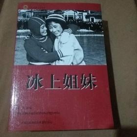 红色经典电影阅读:冰上姐妹/徐二本改编图文正版新书未翻阅
