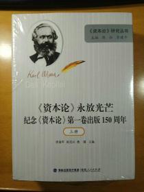 《资本论》永放光芒--纪念《资本论》第一卷出版150周年(上下二册全)