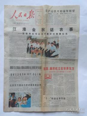 国庆报--人民日报2008年10月1日【国庆59周年】