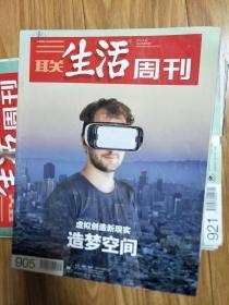 《三联生活周刊》201605,图文并茂(造梦空间:虚拟创造新现实专辑!)
