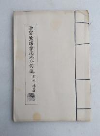 西窗繁锦雪泥鸿爪词选 四十年代老中大生周作恒手稿影印本 附小笺一张