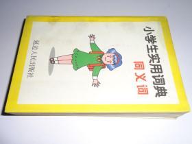 小学生实用词典【同义词】