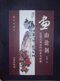 画山论剑:近现代国画的拍卖与收藏(王志军签赠黎波)