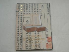 上海博古斋,2018季拍第二斯,古籍善本,文献资料 拍卖图录