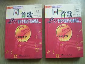 同一首歌20世纪中国流行歌曲精品(孟欣 冯学敏主编 ) 大32开.上.下册.品相好【ab--29】
