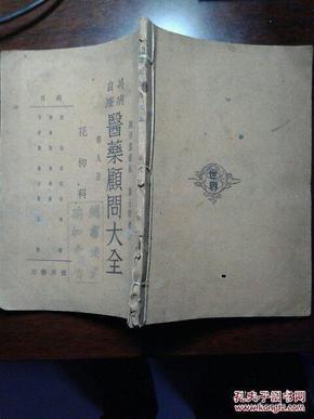 民国版:万病自疗医药顾问大全(第八册.花柳科)【线装32开】