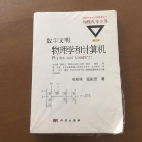 数字文明:物理学和计算机(修订版) 正版