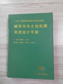 城市污水土地处理利用设计手册