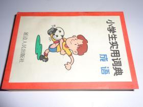 小学生实用词典【成语】