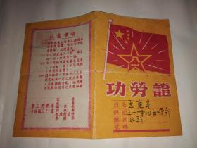 1948年功劳证(第三野战军十兵团三十一军三等功功劳证1948年)