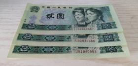 中国人民银行第四套人民币 贰圆 2元 1980年 IU冠字92940987-92940988-92940989 三连号 含尾数88 号码好