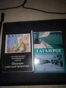 (明信片2套合售)苏联风光明信片18张+苏联的油画 16张全带封套(1987年出版)