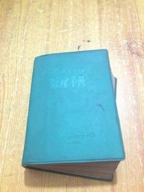 实用中医临床手册 实用中医临床手册(1978年一版一印)