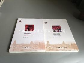 克勒门文丛  2册合售(两册均为作者曹雷 签赠本):随音而行---我的特殊音乐课;随影而行---行走在银幕内外(增补本)