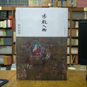 中国历代名画类编系列故宫画谱·佛教人物