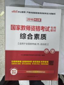 特价!中公教育·国家教师资格考试专用教材:综合素质(中学)(2016中公版)9787510044793