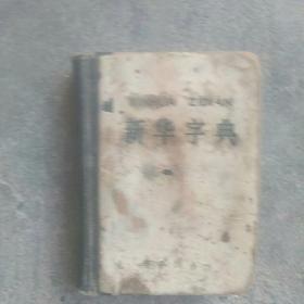 70年代新华字典