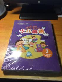 巨人外思少儿英语3学生包 一套全四册 含6张CD光盘 16开本 正版全新未拆封