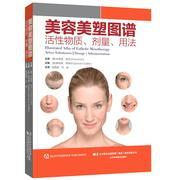 美容美塑图谱:活性物质 剂量 用法 医学美容技术解析美素疗法的区域治疗案例分析治疗师手册书    9787559109538