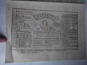 文革漫话资料:【毛主席一次讲话和一幅漫话 —看牵的什么线?】