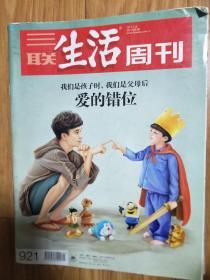 《三联生活周刊》201701,图文并茂(爱的错位:我们是孩子的时,专我们是父母的后专辑!)