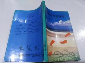 实用足部健身法 中华预防医学会编写组 中国广播电视出版社 1992年5月 大32开平装