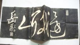 """清末民初拓""""岳飞--还我河山""""拓片一整张(包老保拓)"""
