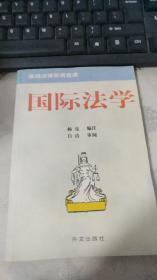 国际法学:英汉对照