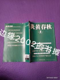 炎黄春秋 2017 2