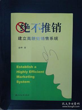 绝不推销:建立高绩效销售系统(俞晔签名本)