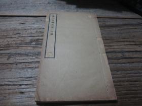 民国线装:《唐小本释氏碑二十种》一册