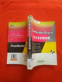 正版 PowerBuilder+Oracle 项目开发实例详解(无盘)内页全新