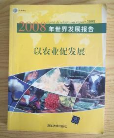 2008年世界发展报告:以农业促发展