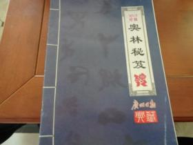 2012伦敦奥林秘笈 (广州日报典藏)