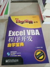 Excel VBA程序开发自学宝典(有光盘)