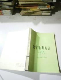 数学物理方法(下)