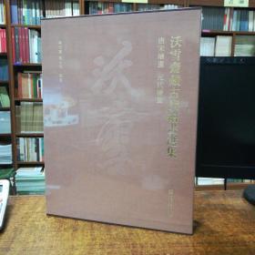 沃雪斋藏古代绘画选集(唐宋绘画 元代绘画 8开精装 全二册)
