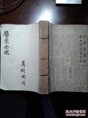 医宗金鉴(卷55-卷74)【185-190页有破损,但内容完整】线装32开