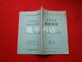 阿拉伯语基础教程【1】