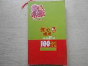知心姐姐100期特刊:知心姐姐写给你的100封信