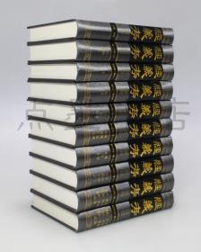 私藏好品《经义考新校》精装全十册 (清)朱彝尊 撰 林庆彰 点校  2010年一版一印
