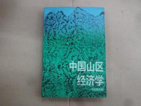 中国山区经济学