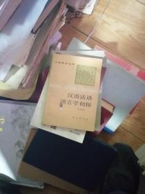 汉语话语语言学初探