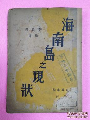 《海南岛之现状-》李待琛编世界书局【民国36年版本】