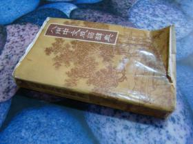 八用中文成语辞典,繁体
