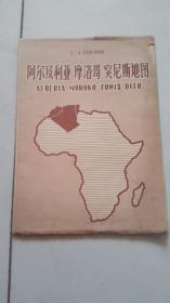 【六十年代老地图】《阿尔及利亚,摩洛哥,突尼斯地图 折叠装!》(折叠装)1965年1版1刷仅印11000册