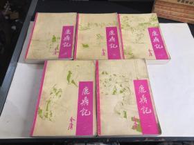 鹿鼎记(宝文堂书店)线锁装  全五册 北京第一版 湖北第一次印刷