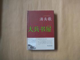 中国传统文化经典荟萃:汤头歌