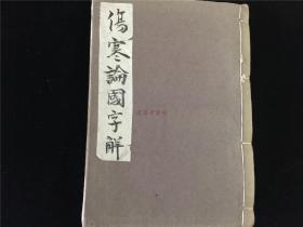 乾隆36年和刻中医书《伤寒论国字解》1厚册10卷全。